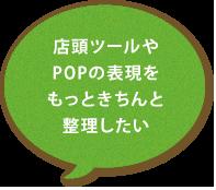 店頭ツールやPOPの表現をもっときちんと整理したい